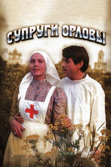 Супруги Орловы (1978)