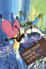 Небесный замок Лапута (1986)