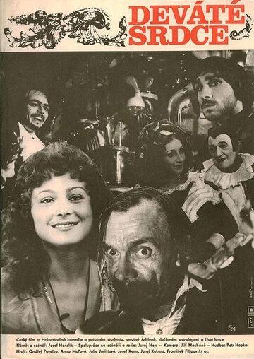 Девятое сердце (1978)