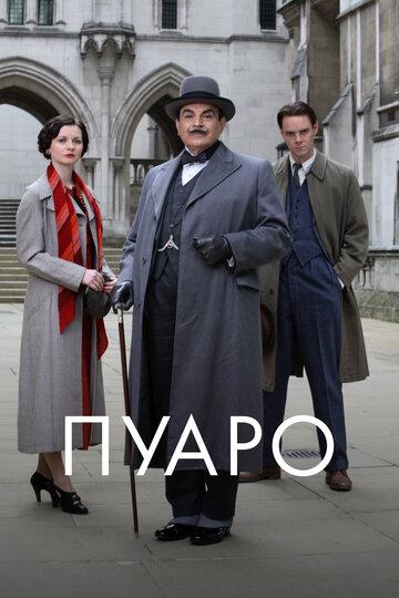 Пуаро (сериал, 13 сезонов) (1989) — отзывы и рейтинг фильма