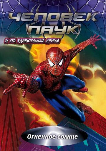 Человек-паук и его удивительные друзья (1981) полный фильм