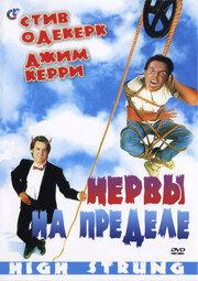 Нервы на пределе (1991)