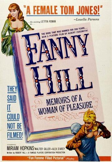 Фанни Хилл: Мемуары женщины для утех 1964