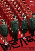 Красная семья