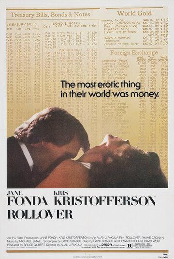 Перекачивание капитала (1981) полный фильм онлайн