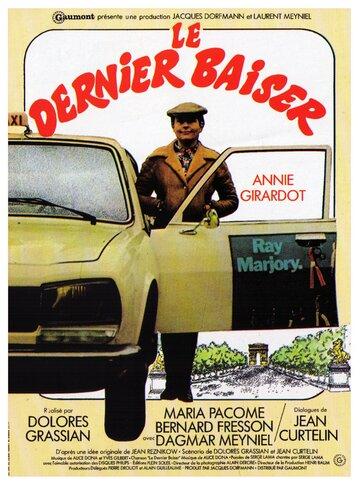 Последний поцелуй (1977)