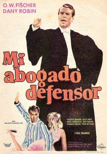 Причина развода: любовь (1960)