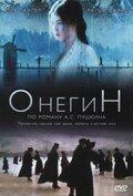 Онегин (1998)