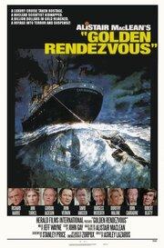 Золотое рандеву (1977)