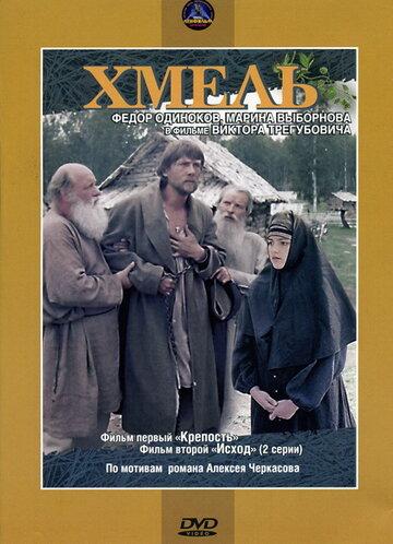 Хмель (1991)