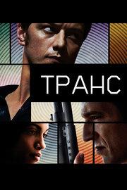 Смотреть Транс (2013) в HD качестве 720p