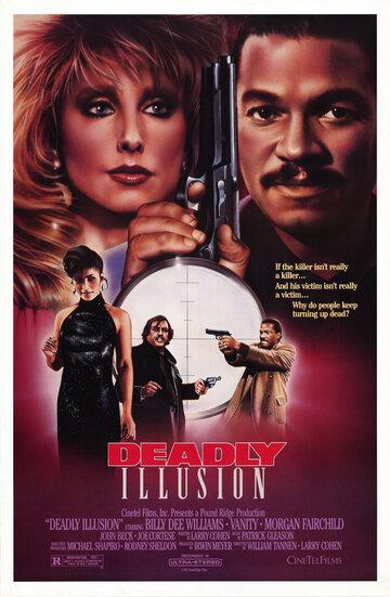 Смертельная иллюзия (1987)