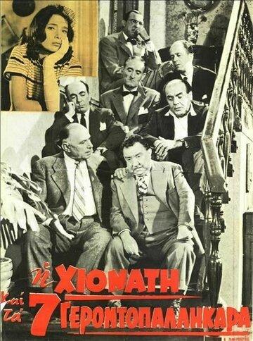 Семь стариков и одна девушка (1960)
