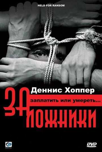 Заложники (Held for Ransom)