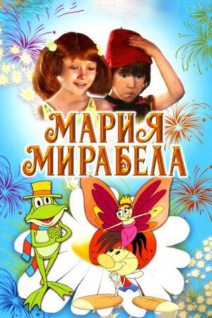 Мария, Мирабела – смотреть онлайн – КиноПоиск