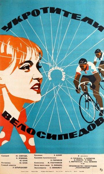 Укротители велосипедов (1963)