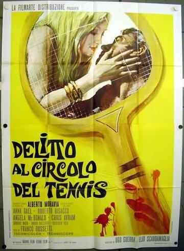 Преступление в теннисном клубе (1969)