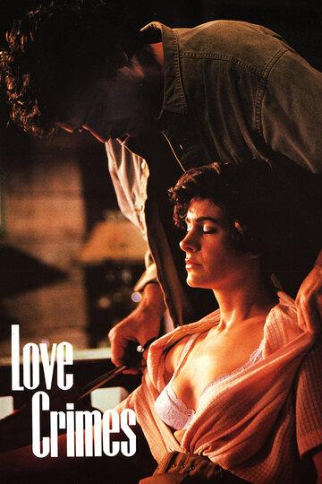 Постер к фильму Любовные преступления (1991)