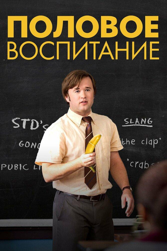 Смотреть для мальчиков секс в школе 2 фотография