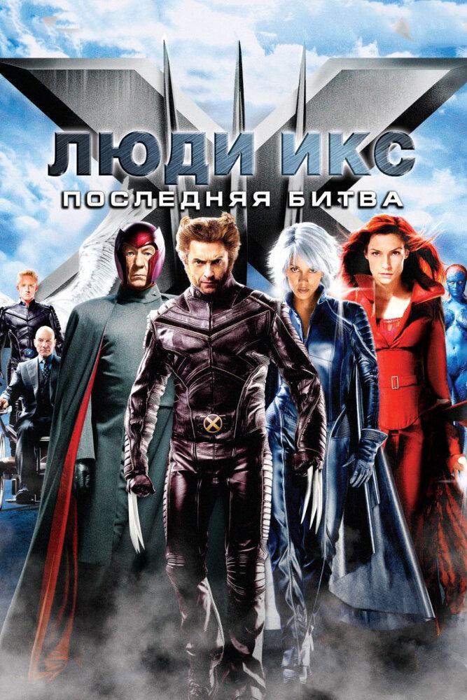 Люди Икс: Последняя битва (2006) - смотреть онлайн