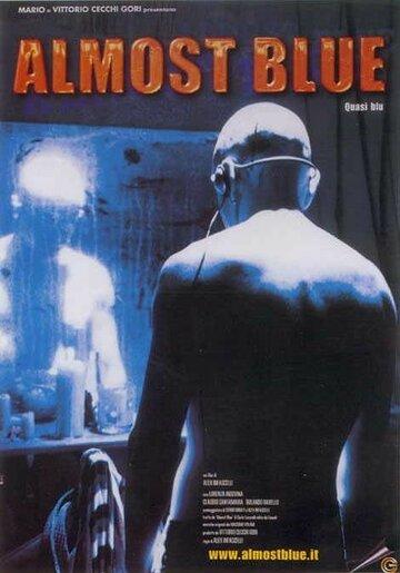 Почти Синий (2000)