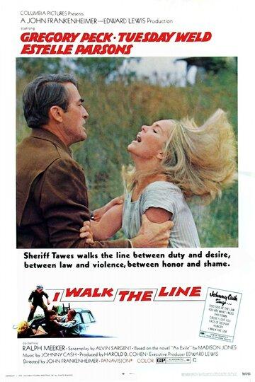 Переступить черту (1970)