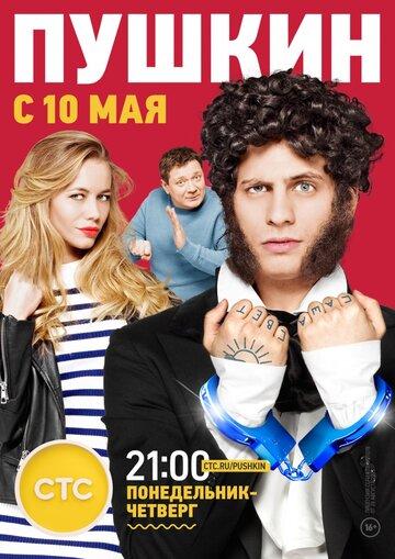 Пушкин (1 сезон)