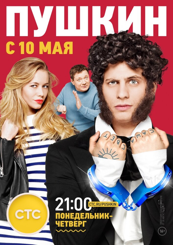 Пушкин (2016) смотреть онлайн 1 сезон все серии подряд в хорошем качестве