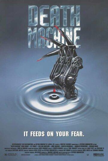 Машина смерти (1994) — отзывы и рейтинг фильма