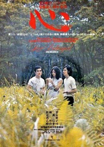 Сердце (1973)