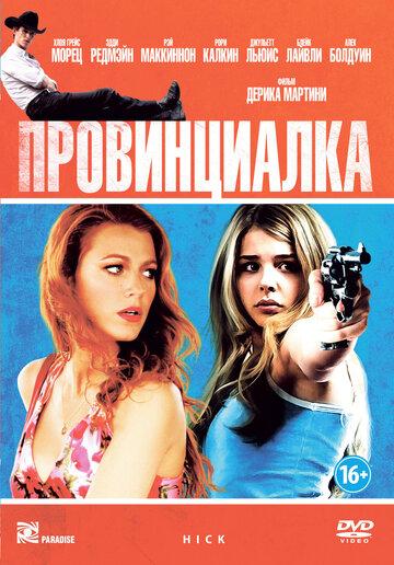Провинциалка (2011)