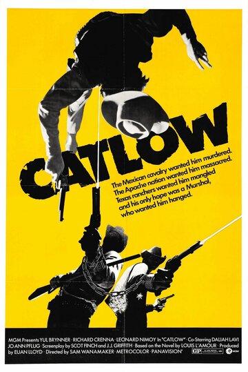 Кэтлоу (1971)