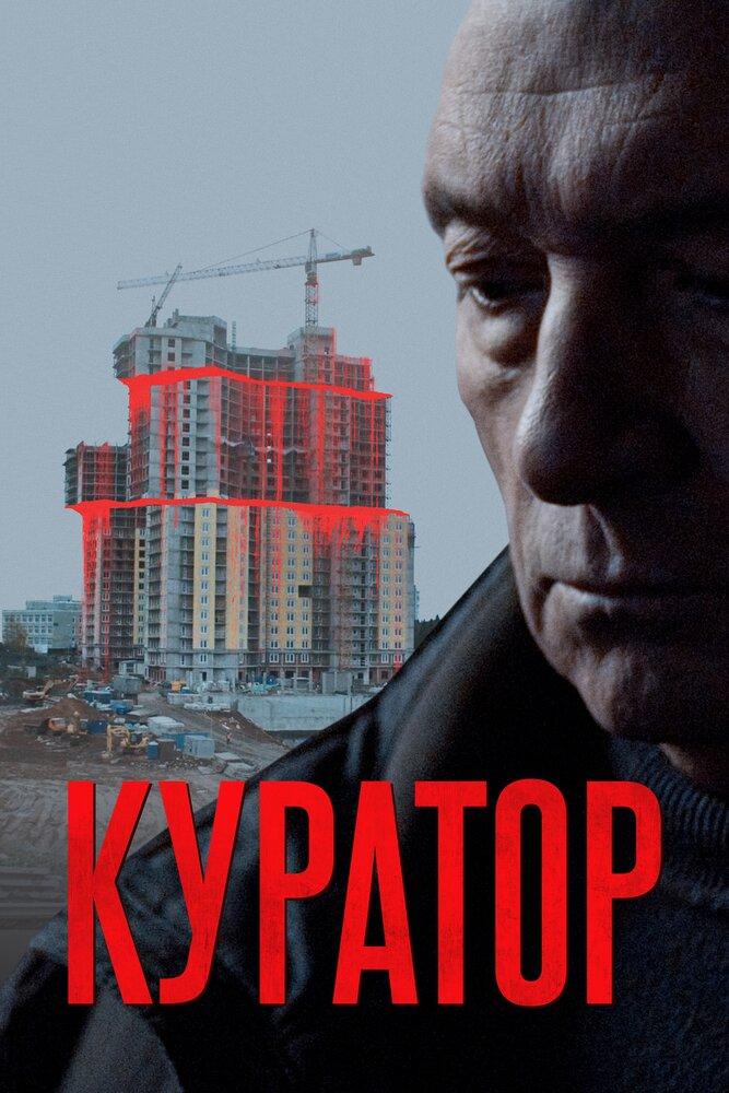 Куратор (2019)