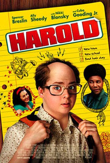 Гарольд (2008)