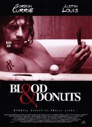 Кровь и пончики
