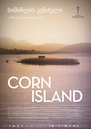 Кукурузный остров (2014) полный фильм онлайн