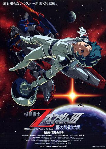 Постер Мобильный воин Зета Гандам: Новый перевод undefined