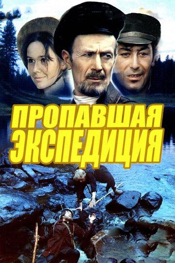 Пропавшая экспедиция 1975