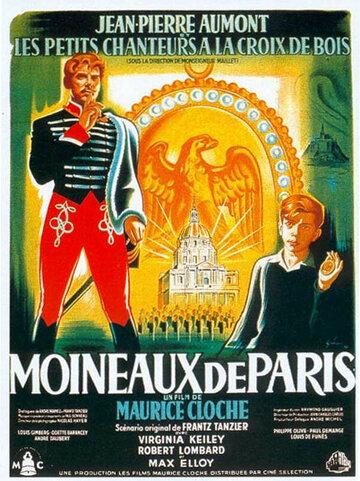 Парижские воробьи (Moineaux de Paris)
