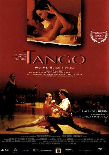 Сексуальное танго смотреть онлайн