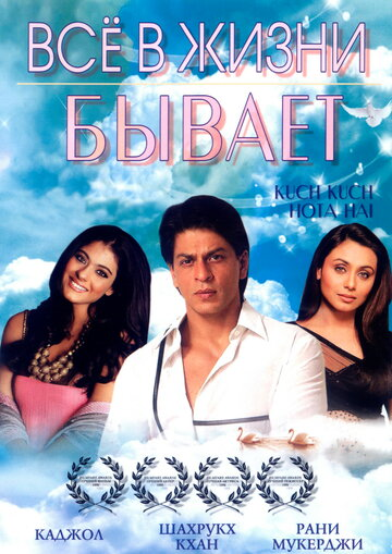 Все в жизни бывает / Kuch Kuch Hota Hai (1998) Индийский фильм
