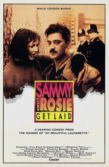 Сэмми и Роузи ложатся в постель (1987)