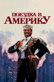 Поездка в Америку (1988)