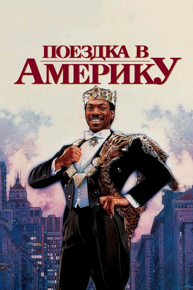 Поездка в Америку / Coming to America. 1988г.