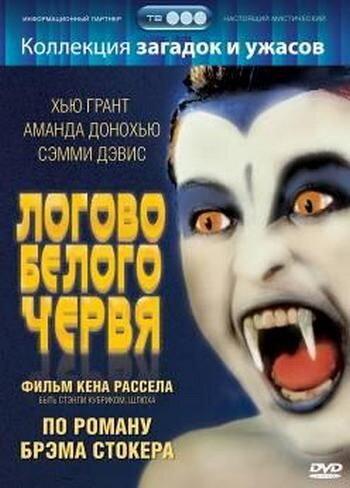 Фильм Логово белого червя