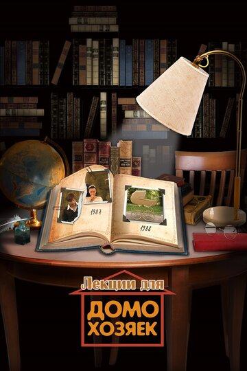Лекции для домохозяек 2012 | МоеКино