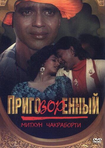 Приговоренный 1989 Mujrim