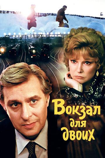 Вокзал для двоих (1982) полный фильм
