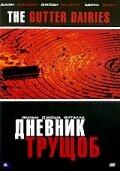 Дневник трущоб (2006)