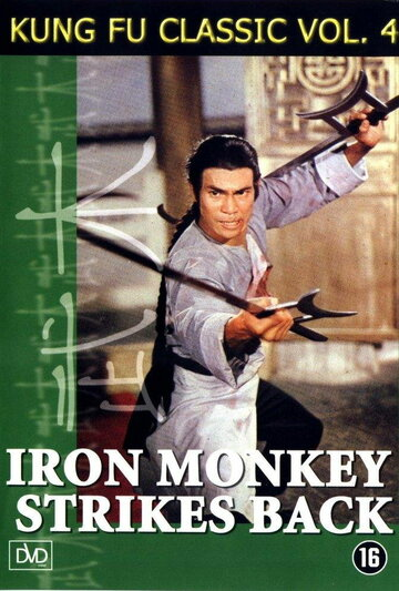 Железная обезьяна 2 (1978)